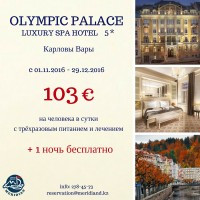 Olympic Palace - Карловы Вары