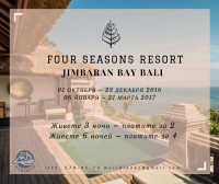 Four Seasons Jimbaran Bay - Бали
